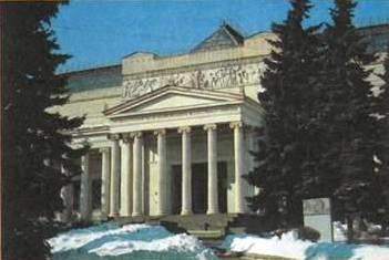 Музей изобразительных искусств имени